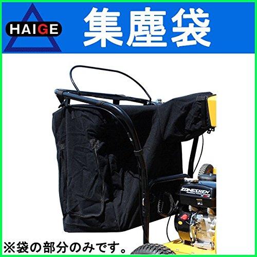 HAIGE HG-6575専用集塵袋 HG-6575-P01 B01D9YEVZS
