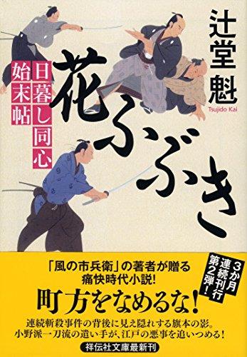花ふぶき 日暮し同心始末帖2 (祥伝社文庫)