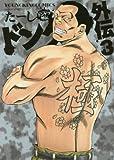 ドンケツ外伝 3巻 (ヤングキングコミックス)