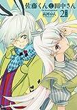 佐藤くんと田中さん-The blood highschool 2巻 限定版 (IDコミックス ZERO-SUMコミックス)