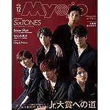 2019年12月号 カバーモデル:SixTONES( ストーンズ )グループ