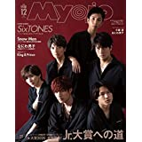 Myojo 2019年12月号 カバーモデル:SixTONES ‐ ストーンズ