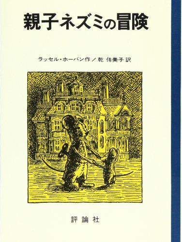 親子ネズミの冒険 (評論社の児童図書館・文学の部屋)