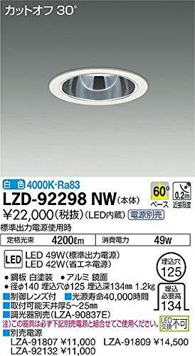DAIKO LEDダウンライト (LED内蔵) 電源別売 カットオフ30° 白色 4000K 埋込穴Φ125 LZD92298NW B07K2RW756