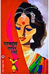 ROOPMAHAL  (Marathi) Kindle Edition