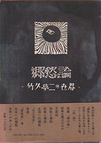 郷愁論―竹久夢二の世界 (1971年)