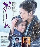 Japanese Movie - Oshin [Japan BD] BSZS-7496