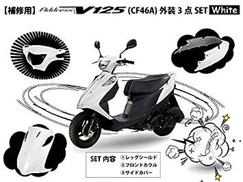 amazon 台湾 suzuki 補修用 アドレスv125g 5期 fi 外装3点set