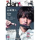 TVガイド dan Vol.10