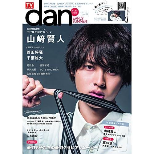 TVガイド dan Vol.10 表紙画像