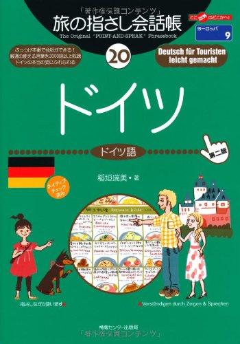 旅の指さし会話帳 ドイツ