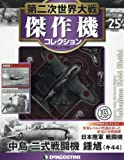 World War II Fighters Collection No. 25 Nakajima Ki44 Shoki (Japanese Navy) 1:72 Diecast Scale Model