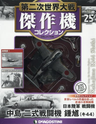 World War II Fighters Collection No. 25 Nakajima Ki44 Shoki (Japanese Navy) 1:72 Diecast Scale Model