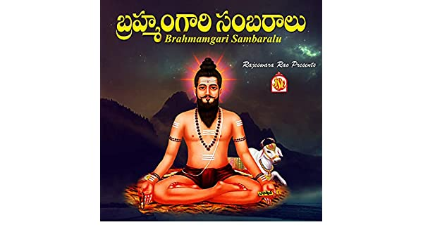 Brahmamgari Sambaralu by Various artists on Amazon Music