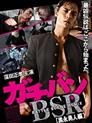 ガチバン BATTLE SCENE REMIX 黒永勇人編