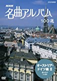 NHK 名曲アルバム 100選 オーストリア・ドイツ編II 愛の喜び [DVD]