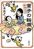 童子の輪舞曲(ロンド) 僕僕先生 (新潮文庫)