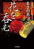 花を呑む (光文社時代小説文庫)