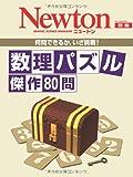 数理パズル傑作80問―何問できるか,いざ挑戦! (ニュートンムック Newton別冊)