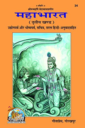 Amazon mahabharat hindi anuwad sahit bhag 3 code 34 hindi mahabharat hindi anuwad sahit bhag 3 code 34 hindi edition by fandeluxe Image collections