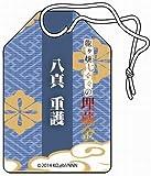Nanana's Buried Treasure amulet eight Mashige Mamoru