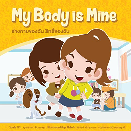 MY BODY IS MINE: MY BODY IS MINE (CAUTIONARY STORY Book (Bic Body)