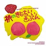 Soundtrack [Radio CD] by Momodai 9 Momo No Kimochi II K (2007-10-25)