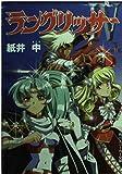 Langrisser IV (Kadokawa Bunko - Sneaker Bunko) (1997) ISBN: 4044159068 [Japanese Import]