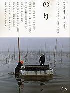 「旬」 がまるごと 2010年 01月号 [雑誌]