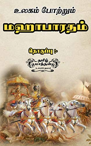 Amazon com: Mahabaratham : மஹாபாரதம் : Tamil History novel