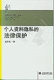个人资料隐私的法律保护 (武汉大学国际法博士文库)