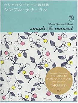 Petite Pattern Book - Simple & Natural (Bnn Pattern Book Series) by Bnn (2007-08-01)