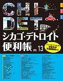 シカゴ・デトロイト便利帳Vol.13