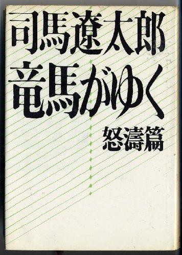 Ryoma ga Yuku (0093-360091-7384) [Japanese Edition]