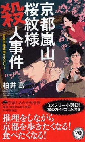 京都嵐山 桜紋様殺人事件 (京都しあわせ倶楽部)