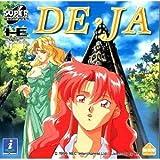 DE・JA(デ・ジャ) 【PCエンジン】