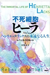 Life to be forever immortal HeLa cells Henrietta Luxe (2011) ISBN: 4062162032 [Japanese Import] Tankobon Hardcover