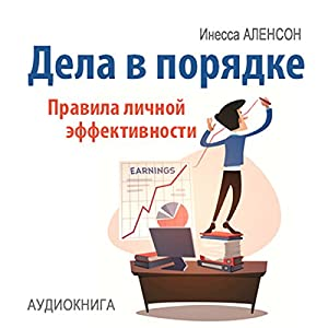 Affairs in Order: Rules of Personal Effectiveness [Russian Edition] Audiobook