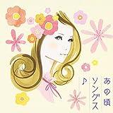 ANOKORO SONGS SISHUKI TASOGARENOBIGIN ITO COVERS BEST