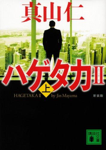 新装版 ハゲタカ2(上) (講談社文庫)