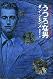 The Hollow Man (in Japanese language)