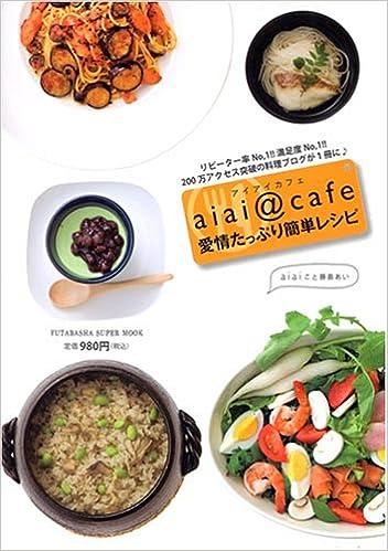 aiai@cafe愛情たっぷり簡単レシピ