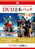 Movie - Arthur Christmas X Hotel Transylvania (2DVDS) [Japan DVD] BPDH-857