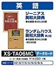 Casio electronic dictionary add content microSD card version of Genius Eiwadai Dictionary Random House Eiwadai dictionary XS-TA06MC