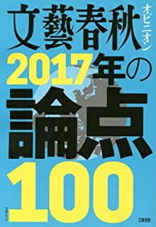 文藝春秋オピニオン 2018年の論...