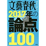 文藝春秋オピニオン 2017年の論点100 (文春MOOK)