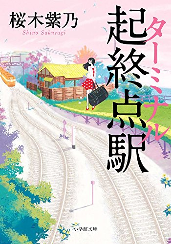 起終点駅(ターミナル) (小学館文庫)