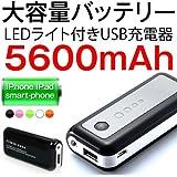 大容量5600mAh スマホ バッテリー モバイルブースター USB バッテリー iphone/xperia/galaxyスマホ au (注意!商品の内訳は「ホワイト」のみ)