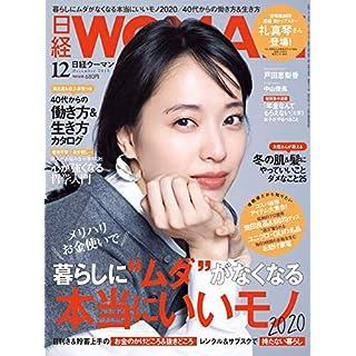 日経ウーマン 表紙画像