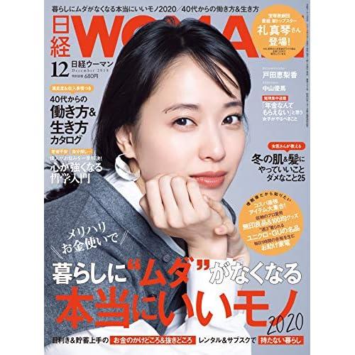日経ウーマン 2019年12月号 表紙画像